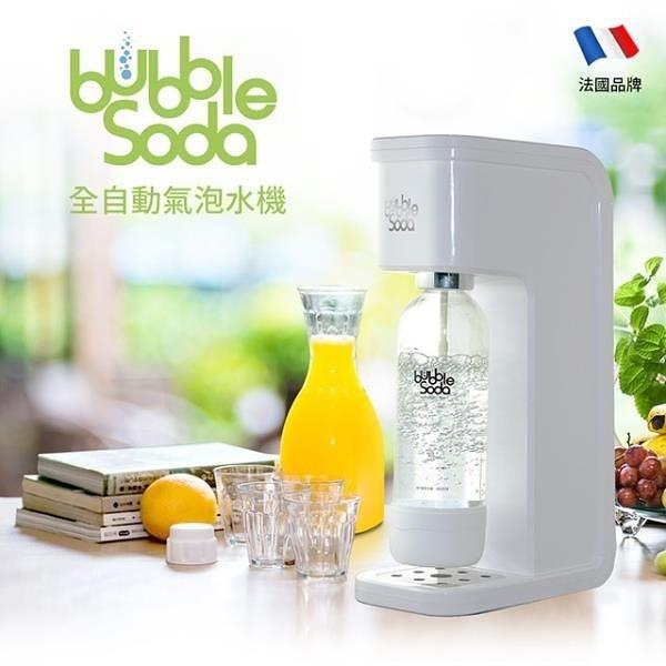 【南紡購物中心】【法國BubbleSoda】全自動氣泡水機-經典白 BS-909