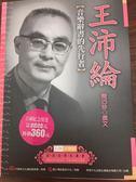 (二手書)王沛綸:音樂辭書的先行者-台灣音樂館31