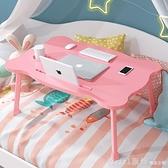 床上書桌電腦桌折疊小桌子床邊懶人寢室用上鋪學生做桌宿舍神器 元旦狂歡購 YTL