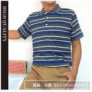 【大盤大】(P67131) 男 台灣製 短袖 條紋POLO衫 夏 口袋 休閒 抗皺 88節禮物 透氣【2XL號斷貨】