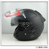 【KYT DJ 素色 消光黑 雙層鏡片 3/4半罩安全帽 】免運費、送鏡片