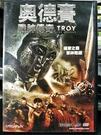 挖寶二手片-P25-031-正版DVD-電影【奧德賽:戰神傳奇】-狄倫沃克斯 蘿拉海勒 伊果米其塔斯(直購價