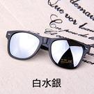 白水銀-抗UV太陽眼鏡