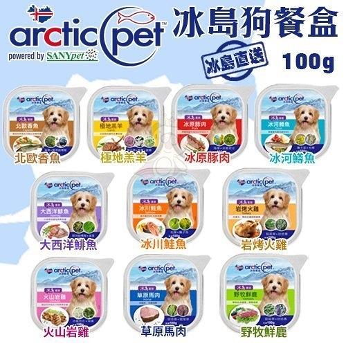 『寵喵樂旗艦店』【12入組】arctic pet冰島狗餐盒100g‧冰島產地直送 品質純淨 狗餐盒