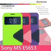 ◎【福利品】Sony Xperia M5 E5653 十字紋視窗側掀皮套 可立式 側翻 插卡 皮套 視窗皮套 保護套 手機套