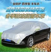 汽車遮陽罩半罩半車衣鋁膜汽車防曬隔熱罩清涼罩汽車遮陽傘太陽傘igo  麥琪精品屋