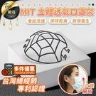 現貨! 專利設計 MIT台灣製 立體口罩...