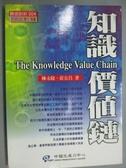 【書寶二手書T2/財經企管_GNA】知識價值鏈_原價420_陳永隆