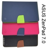 ASUS ZenPad 7.0 Z370KL 平板 側翻撞色皮套
