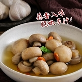 【南紡購物中心】【老爸ㄟ廚房】獨家代理養生枸杞洋菇-4包組