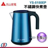 【信源電器】元山 三層防燙不鏽鋼快煮壺 YS-5150EP