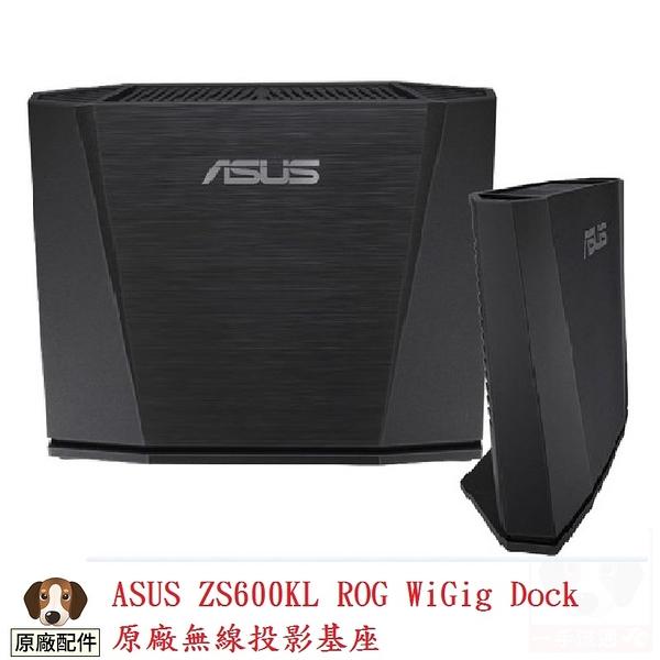 ASUS 華碩 ZS600KL ROG WiGig Dock 原廠無線投影基座