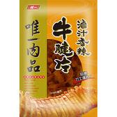 唯一滷汁香辣牛腱片125g【愛買】