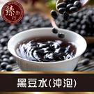 黑豆水(沖泡黑豆)-500g 臻御行