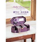 誕生石×法式布盒:手作25個經典款法式珠寶盒