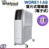 【信源】11片【Whirlpool惠而浦 葉片式電暖器(電子式)】WORE11AS
