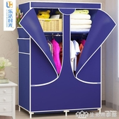 簡易衣櫃鋼架布衣櫃衣櫥摺疊組裝衣櫃布衣櫃現代簡約經濟型省空間 NMS生活樂事館
