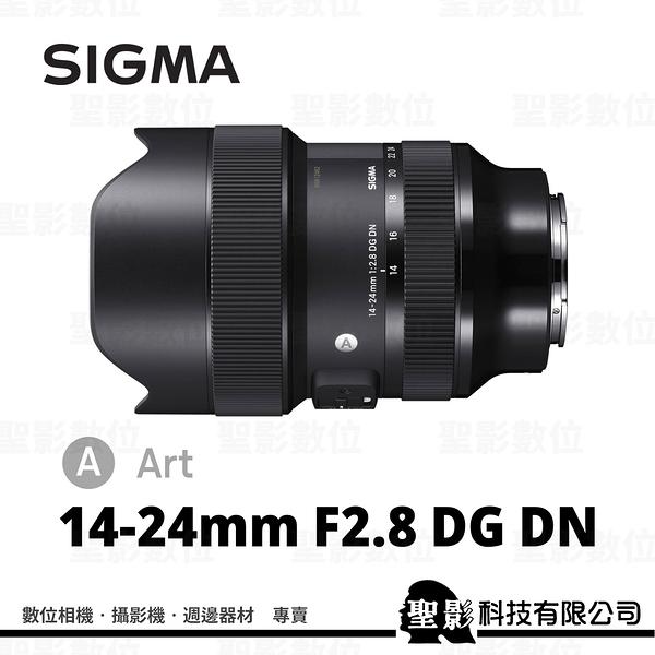 《預購》SIGMA 14-24mm F2.8 DG DN Art 超廣角變焦鏡【恆伸公司貨 三年保固】SONY E-MOUNT