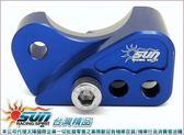 A4711076603  台灣機車精品 後避震器上移座 RS-RSZ 藍色單入(現貨+預購)  上移座  避震
