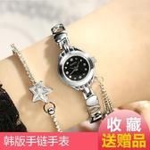 正韓時尚潮流手錶女學生簡約女錶石英錶中學生手鍊手錶【快速出貨】