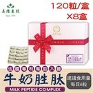 美陸生技 法國專利牛奶胜肽膠囊(禮盒)【120粒/盒X8盒】AWBIO