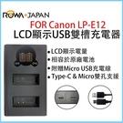 ROWA 樂華 FOR Canon LPE12 LP-E12 LCD顯示 Micro USB / Type-C USB 雙槽充電器