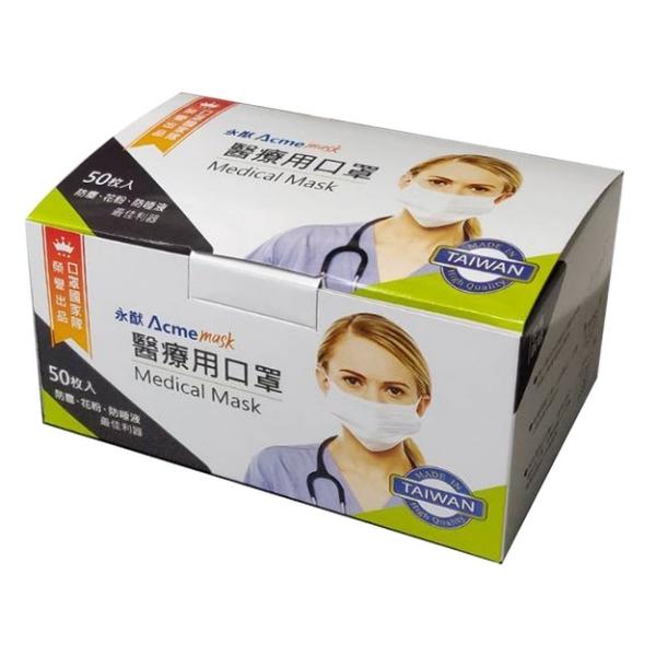 永猷 成人醫用口罩 50入/盒 黃色/紫色/粉色 3色可選 雙鋼印+愛康介護+