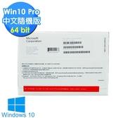 [哈GAME族]可刷卡 微軟 WIN 10 Pro 專業版 64位元 中文隨機版 適用新組裝電腦 無作業系統電腦