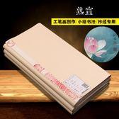 宣紙 熟宣紙工筆畫專用小楷毛筆書法紙初學者國畫生宣紙100張