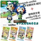 【動物之森】 Nintendo 動物森友會 刺蝟妹妹 絹兒 + amiibo 卡包 【一包3張 隨機出貨】台中星光