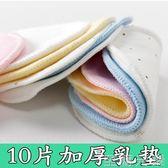 【10片裝】加厚可洗純棉防溢乳墊孕產婦透氣防溢奶墊無熒光重復用  至簡元素
