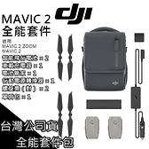 DJI 大疆 Mavic 2 全能配件包 電池 槳 收納包 充電器 MAVIC 2 PRO ZOOM 【PRO022】