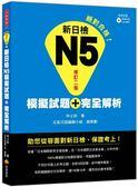 新日檢N5模擬試題+完全解析(修訂二版)(附聽解試題CD+MP3)