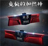魚缸加熱棒 魚缸加熱棒自動恒溫防爆電熱加溫棒省電變頻PTC小型水族箱控溫器 非凡小鋪 JD