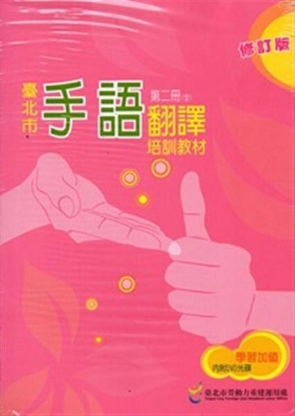 臺北市手語翻譯培訓教材第二冊修訂版[含光碟2入]