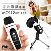MC919 手機麥克風 + 防噴網罩支架 直播專用 有線麥克風 保固90天 K歌神器 歡歌 輕巧 可錄音 [ WiNi ]