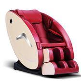 雙12購物節按摩椅多功能電動家用全自動智慧全身揉捏太空艙老人摩摩噠樂摩吧 法布蕾輕時尚igo220V
