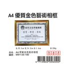 Boman 寶美 M91135 優質金色藝術相框 A4