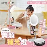 鏡面 化妝鏡 一體式 三種色溫 折疊 美顏 自拍 LED 伸縮 直播必備 桌面 多功能 補光燈 手機架
