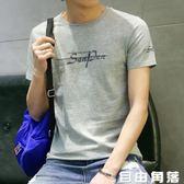 夏季男裝短袖T恤男士潮流修身印花圓領純棉打底衫上衣服體桖半袖 自由角落