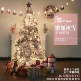 聖誕樹 聖誕節套餐1.5米1.8米2.1米2.4米加密植絨落雪聖誕場景裝飾【快速出貨】