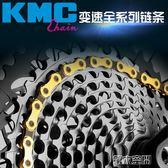 單車配件 10速山地車鍊條單速9速27速自行車鍊條通用單車配件鍊子 MKS 第六空間