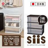 日本JEJ SiiS系列 3層寬版抽屜櫃棕色