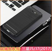 三星 Galaxy 2017版 J7 J5 手機殼 碳纖維 拉絲紋 J720 保護套 軟殼 J5 2017版 手機套 防摔 J520 硅膠套