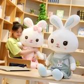 抱枕 可愛兔子毛絨玩具公仔兒童玩偶女孩生日禮物抱枕小白兔公主布娃娃【全館免運】