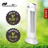 Ionic Extreme X6+ 空氣淨化機-白色