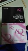 (二手書)NANDA-I護理診斷手冊2009~2011