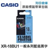 CASIO XR-18BU1 一般系列藍底黑字標籤帶(寬度18mm) /適用 CASIO KL-170/KL-170 Plus/KL-G2TC/KL-P350W