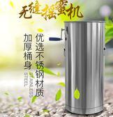 搖蜜機304養蜂工具不銹鋼加厚1.1取蜜工具取蜜機打糖機蜂蜜分離機HM 時尚潮流
