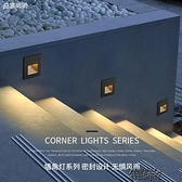 櫥櫃燈 地腳燈戶外86盒嵌入式LED方形過道踏步燈台階燈防水樓梯牆角燈  【全館免運】